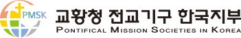 교황청 전교기구 한국지부 PONIFICAL MISSION SOCIETIES IN KOREA